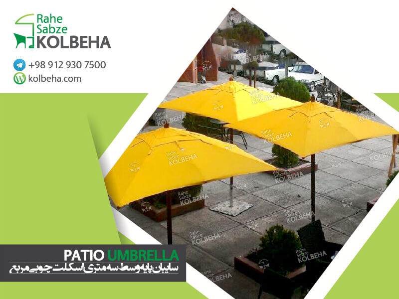 چتر حیاط